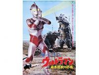 Ultraman 2 - Pop Art . Comic . Retro . Cult